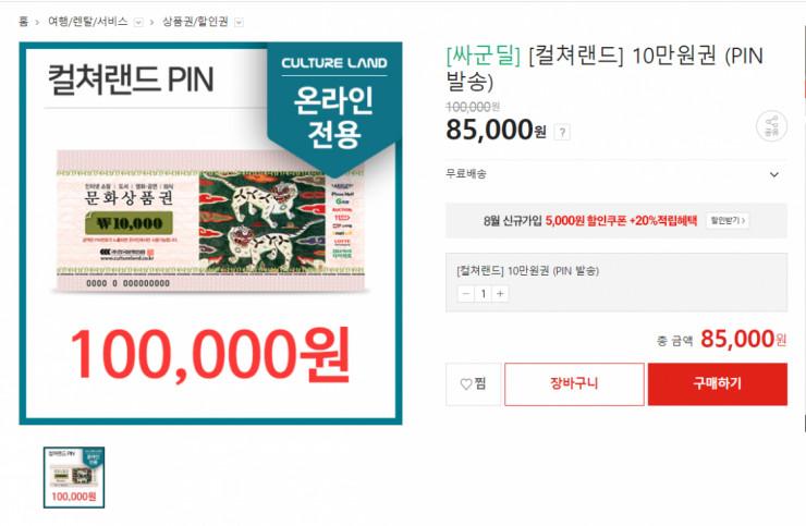 컬쳐랜드 10만원권 85000 무통장입금.jpg