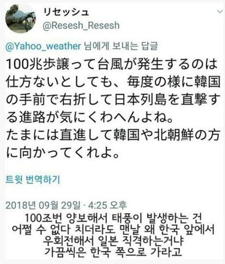 일본인이 빡친이 이유 ㅋㅋㅋㅋ