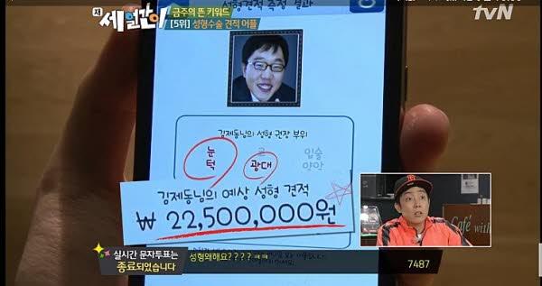송혜교 의문의 1패