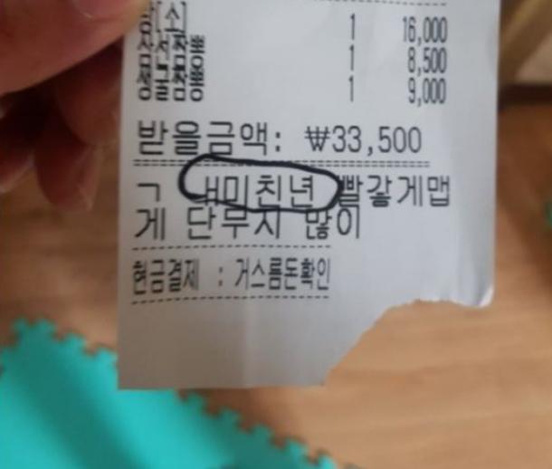 중식당에서 손님에게 '개 미친 X'라는 표현을 써 논란