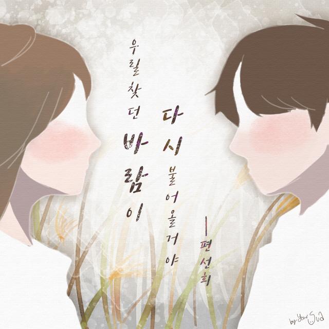 보이스코리아 편선희, 오늘 (15일) 새 싱글 발매
