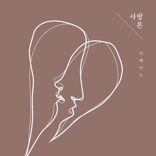 디에이드, 오는 21일 정규앨범 '사랑론' 발매