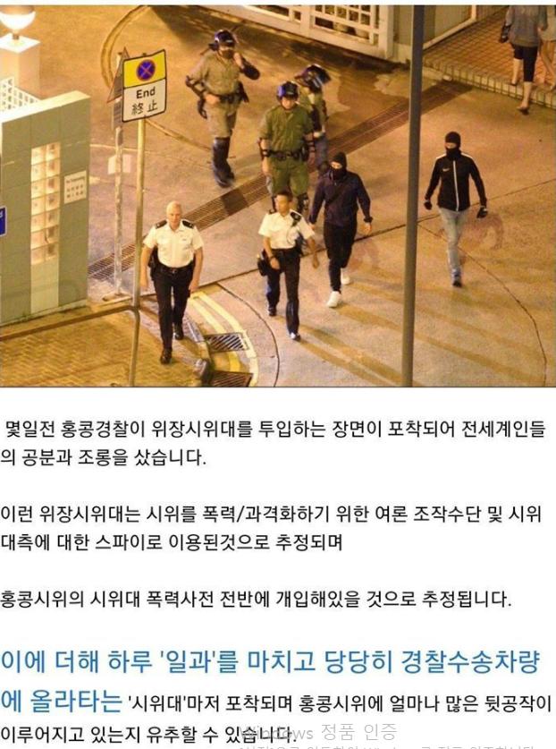 홍콩경찰 시위 개입 정황
