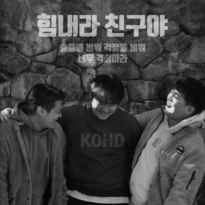 실력파 가수 코드, 회식 떼창송 힘내라 친구 20일 발매