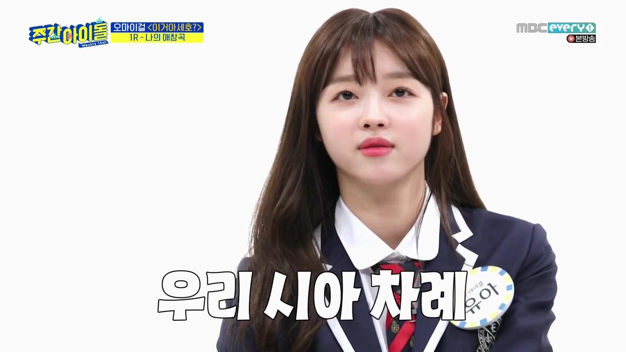 1. 오마이걸 유아_MBCevery1 주간 아이돌 (2).jpg