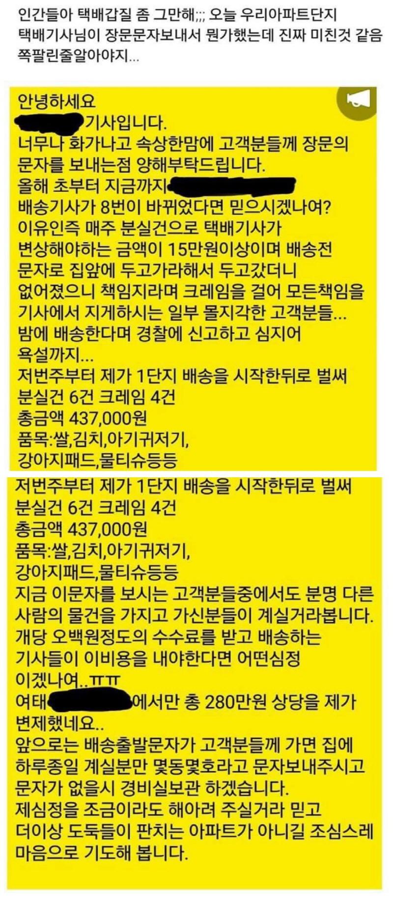 택배 기사에게온 단체 문자.jpg
