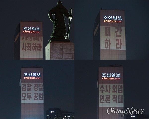 조선일보사 외벽에 나타난 큰 글씨