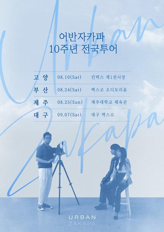 '어반자카파 10주년 전국투어', 오늘 23일 티켓 오픈