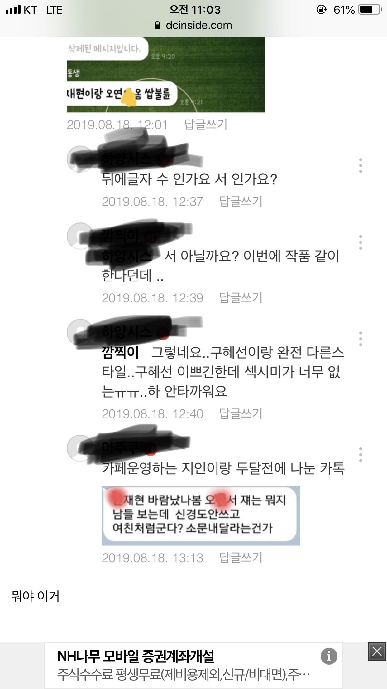 안재현 찌라시에 의하면...