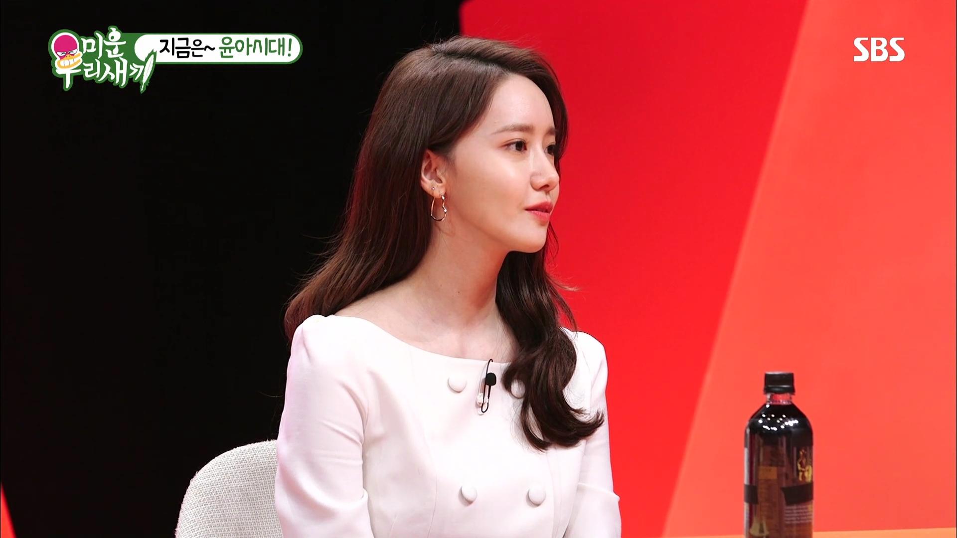 1. 윤아 SBS 미운 우리 새끼.jpg