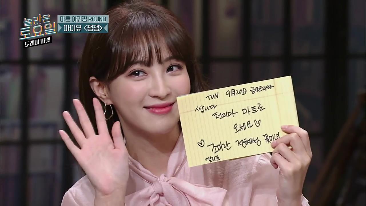 2. 정혜성_TVN 놀라운 토요일 - 도레미마켓.jpg