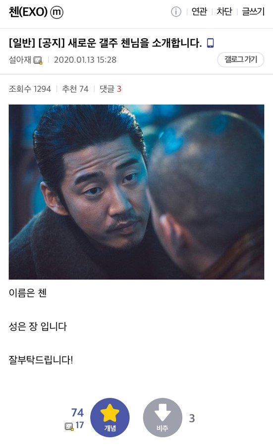 엑소 첸 혼전임신, 결혼소식에 새로운 첸을 구한 팬들