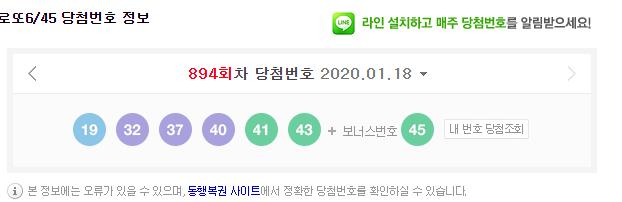로또 894회 당첨번호!!!