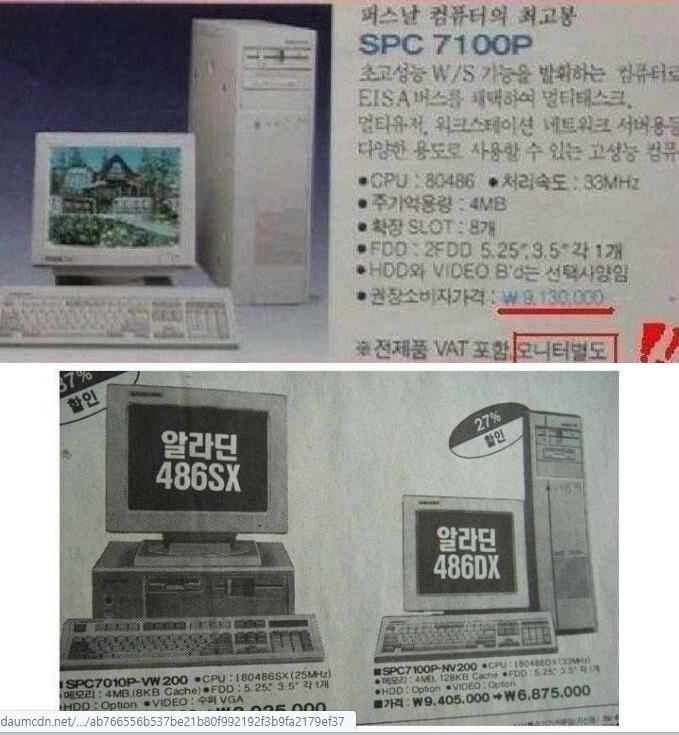 지금 보면 새삼 놀라운 90년대 컴퓨터 가격.jpg