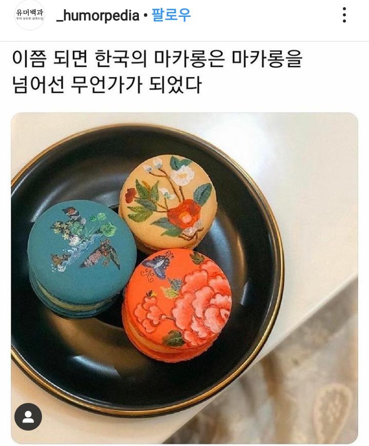 한국의 마카롱.png