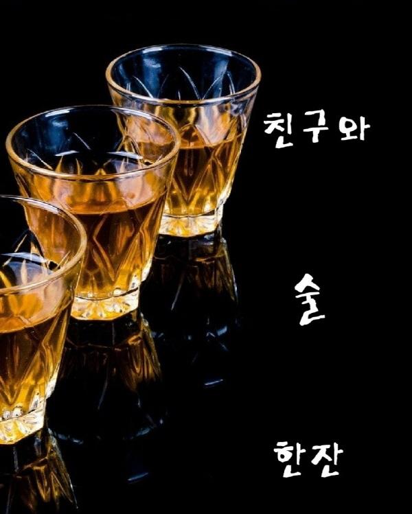 반가운 친구와 술 한잔