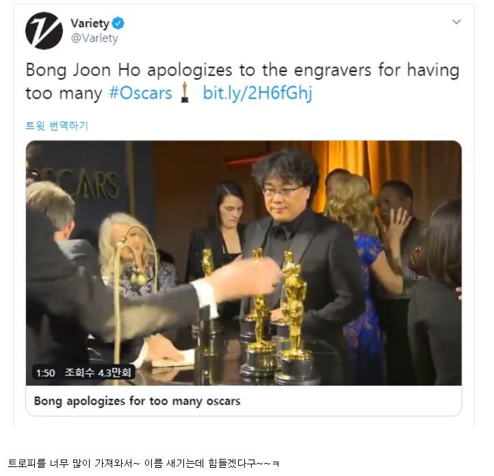 봉준호감독 오스카 주최측에 사과했답니다.