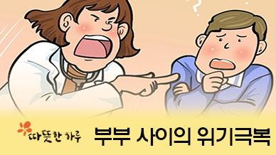 [따뜻한 웹툰] 부부 사이의 위기극복