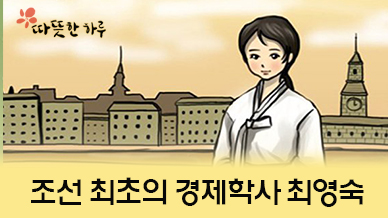 [따뜻한 웹툰] 조선 최초의 경제학사 최영숙