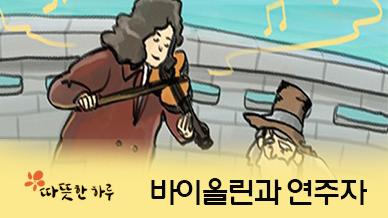 [따뜻한 웹툰] 바이올린과 연주자