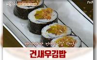 오늘의 레시피 - 백종원의 건새우김밥