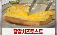 오늘의 레시피 - 백종원 달걀치즈토스트