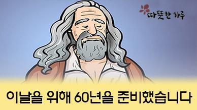 [따뜻한 웹툰] 이날을 위해 60년을 준비했습니다