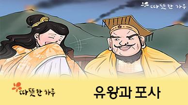 [따뜻한 웹툰] 유왕과 포사