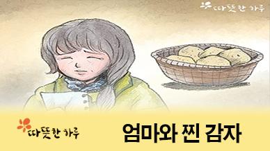 [따뜻한 웹툰] 엄마와 찐 감자