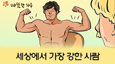 [따뜻한 웹툰] 세상에서 가장 강한 사람