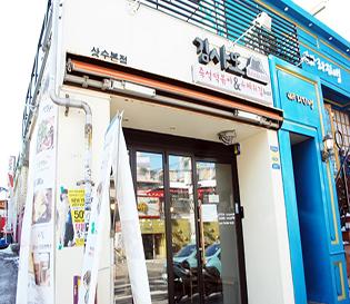 홍대 맛집 저렴 / 상수역 맛집 추천 :) 김사또