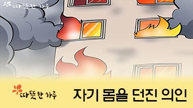 [따뜻한 웹툰] 자기 몸을 던진 의인
