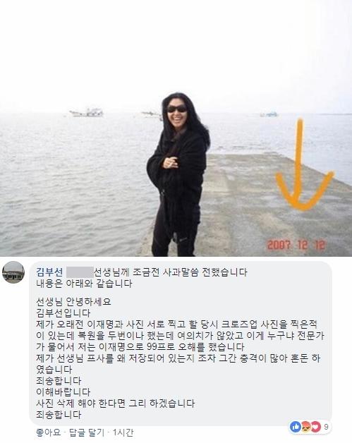 김부선 페이스북 이재명 사진 논란