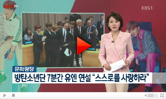 방탄소년단 유엔연설 7분간연설