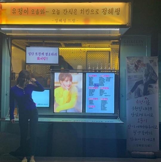 김유정 정혜성 치킨차 선물