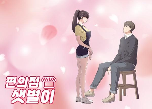 웹툰원작 편의점샛별이 드라마된다