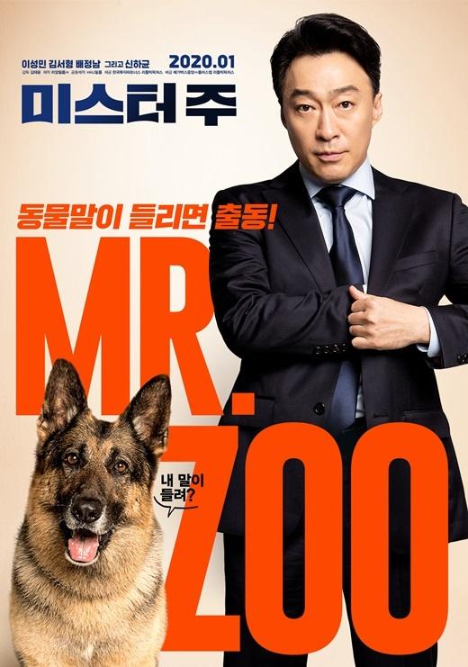 이성민 영화 미스터주 2020년 1월개봉