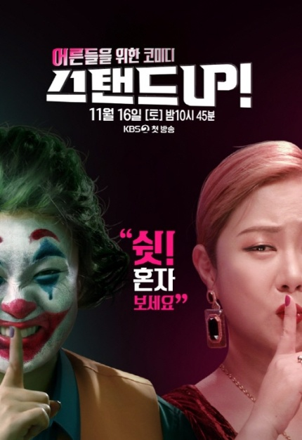 박나래 스탠드 업 드뎌 정규편성확정