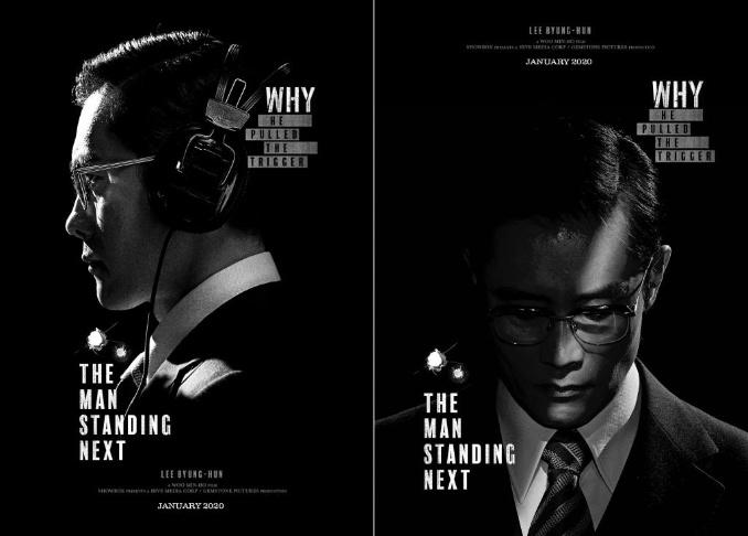 이병헌 주연 영화 남산의 부장들 포스터