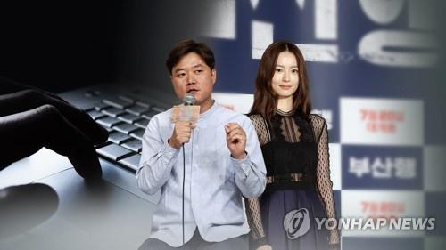 정유미 나영석 불륜설 유포한건 방송작가들