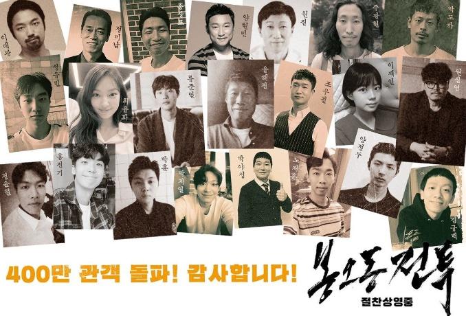 영화 봉오동전투 400만 돌파