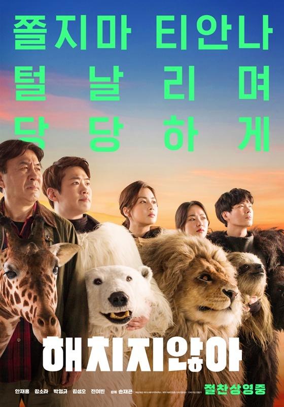 영화 해치지않아 개봉 후 계속1위중
