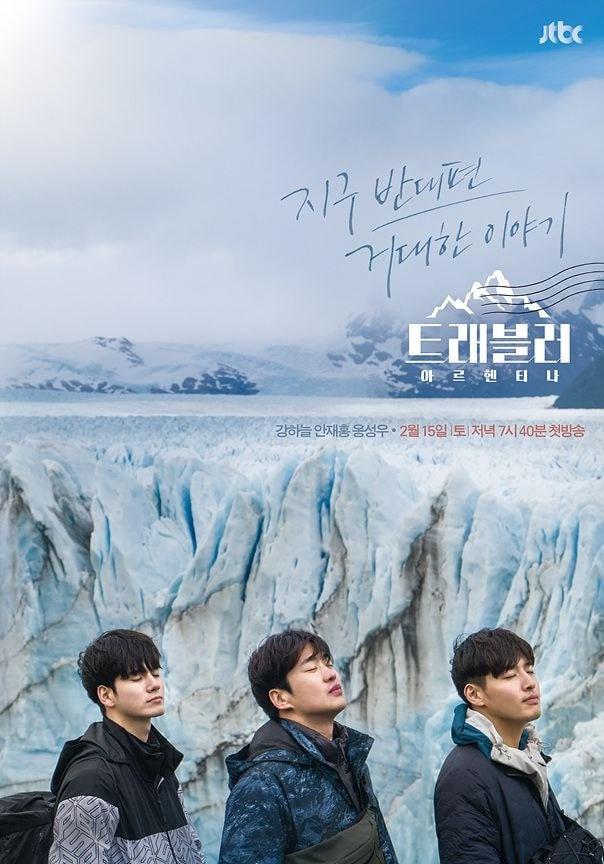 트래블러2 강하늘 안재홍 옹성우 포스터공개