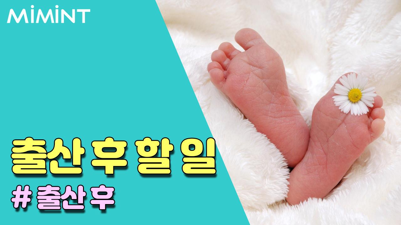 출산후 타이틀.jpg