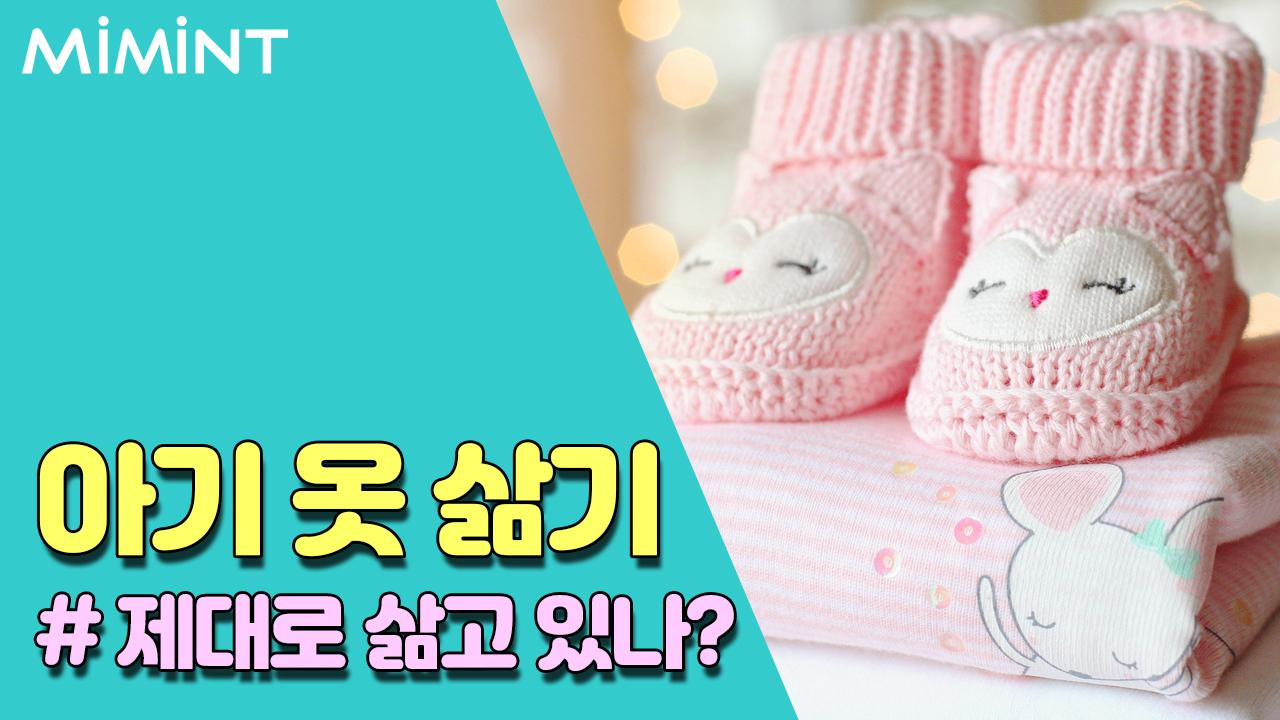 아기옷 타이틀.jpg