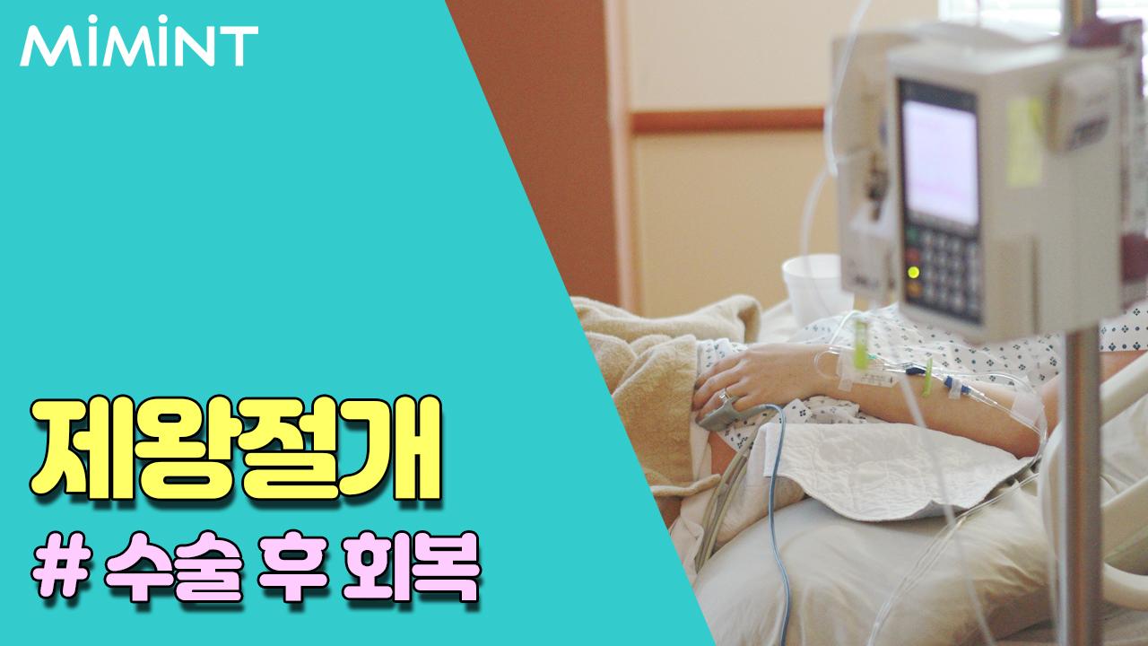 제왕절개 타이틀.jpg