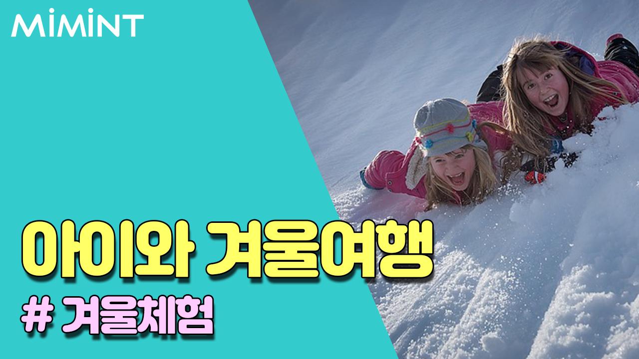 겨울 아이와 함께 체험할 수 있는 마을!