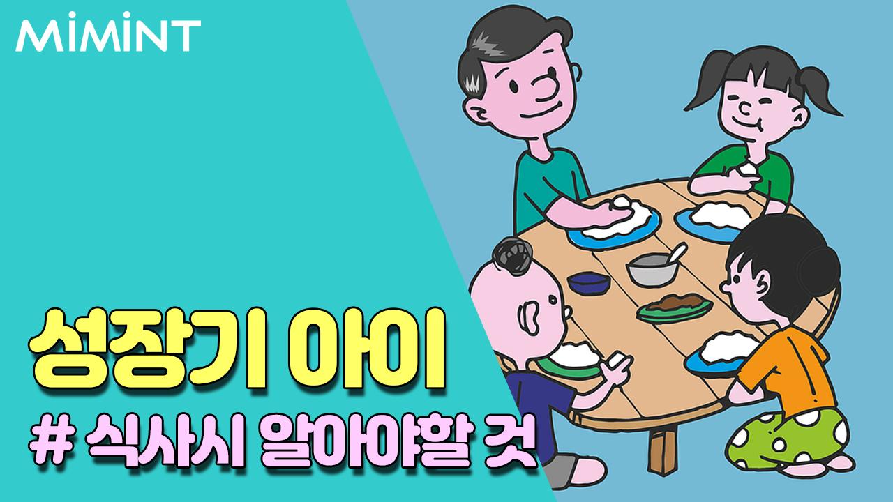 성장기 아이들이 밥먹을때 알아야할것들!