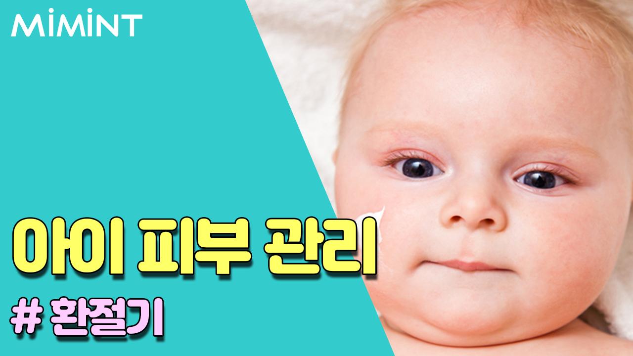 환절기 아기 피부 관리법 5가지