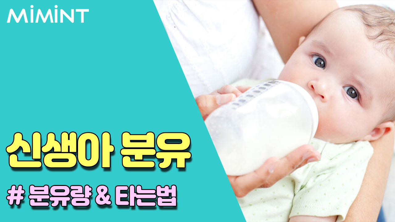 신생아 분유량과 타는방법!